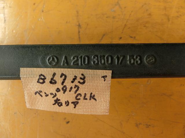 ★CLK200 平成13年 GF-208344 右 リア サスペンションアーム ロッド ベンツ W208 CLK240 CLK320 k_画像3