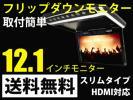 フリップダウンモニター12.1インチ/HDMI対応/スリム/