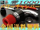 零1000パワーチャンバー赤ABA-JB23Wジムニーターボ