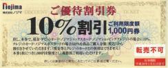 B.ノジマ 10%割引 株主優待券 1-42枚 2018/1