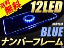 LEDナンバーフレーム 青/ブルー12V 美光 アクリル 送