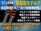 【車高短モデル】 Z33 フェアレディZ クーペ RUSH
