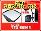 ヤック・コンボイ サイドアンダーミラー フラット■CV-31