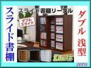 スライド書棚【リーブル】ダブル・浅型/コミック DVD CD
