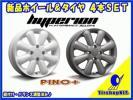 15インチ*HYPERION PINO+*165/55R15