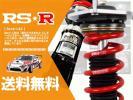 RSR 車高調 ベストアイ Best☆i C&K (推奨)