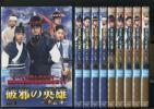 t365 レンタル用DVD「破邪の英雄 新別巡検」全10巻