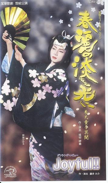 宝塚雪組ビデオ「春麗の淡き光に■朝海ひかる舞風りら汝鳥伶」