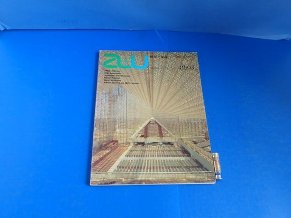 昭和56年 建築と都市 a+u 126 フィリップ・ジョンソンの最新作