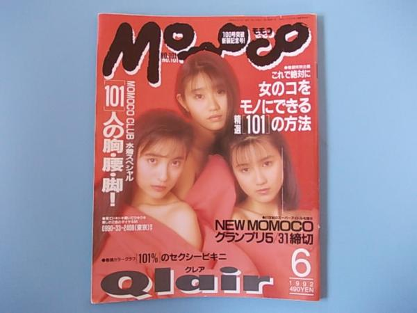 h5575MOMOCO1992年6QLAIR井上晴美雛形あきこ寺尾友美中嶋美智代 グッズの画像