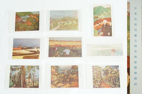 日本美術院展覧会出品作品 郵便ハガキ 9枚セット 1112M5h