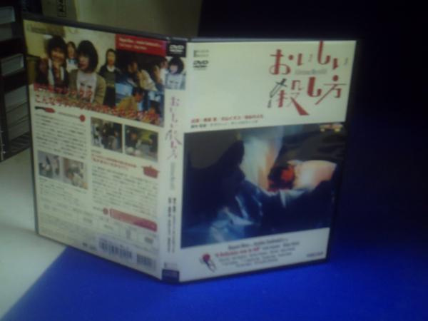 おいしい殺し方DVD 奥菜恵 大山イヌコ 真木よう子 レンタル品 通常ケースiri  グッズの画像