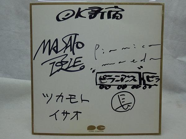 ピラニアンズ サイン色紙 ピアニカ前田・入江雅人