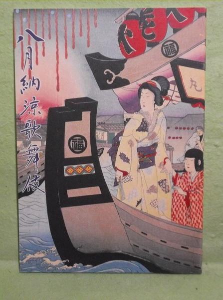 Q-【パンフレット】平成13年8月 八月納涼歌舞伎