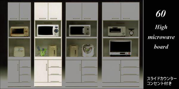 ◆激安家具◆60ハイレンジボード国産完成品収納レンジ台エナメル塗装★ik08f_60ハイレンジボード