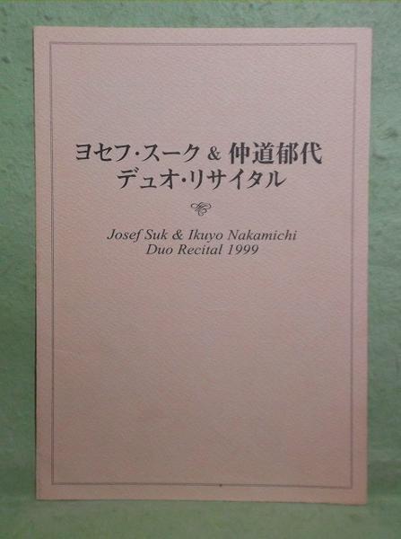 A-2【パンフ】ヨセフ・スーク&仲道郁代 ヂュオ・リサイタル 1999