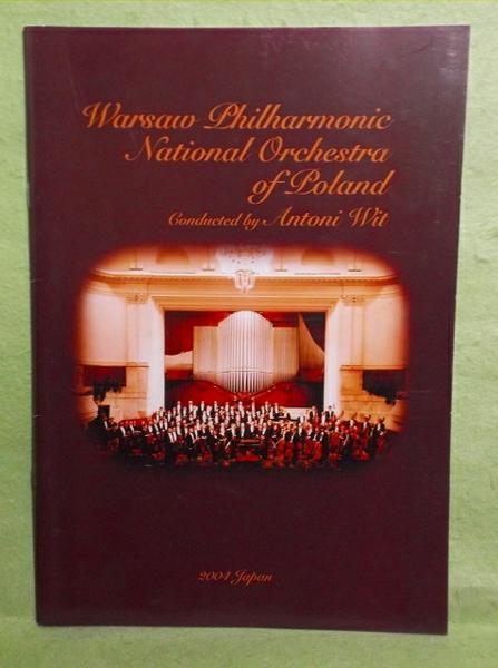A-2【パンフ】ワルシャワ国立フィルハーモニー管弦楽団 2004年日本公演