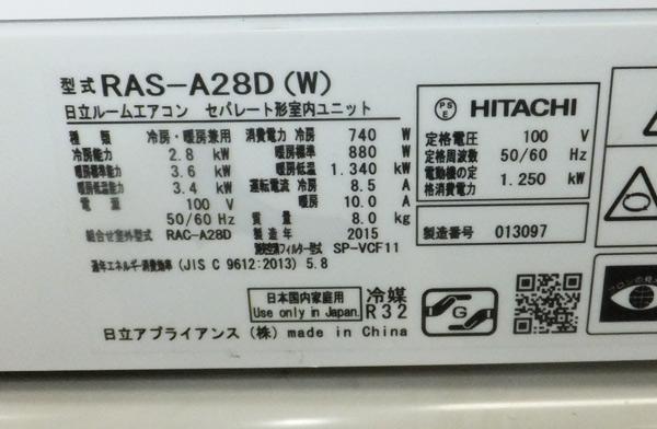 AD85cc) 日立 ルームエアコン 白くまくん RAS-A28D / RAC-A28D 2015年製 新冷媒 R32 2.8k 初期不良対応_画像5