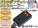 点滅10パターン ストロボ フラッシュ LED コントローラー