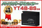 新品 バッテリー CT4B-5 4B-BS 密閉型 液入り 充電済 YT4B-BS FT4B-5 GT4B-5 互換 ジョグ 3KJB 3YK 4LV レッツ2 セピア ZZ アプリオ