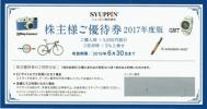 シュッピン株式会社 SYUPPIN 優待券 購入時5000円