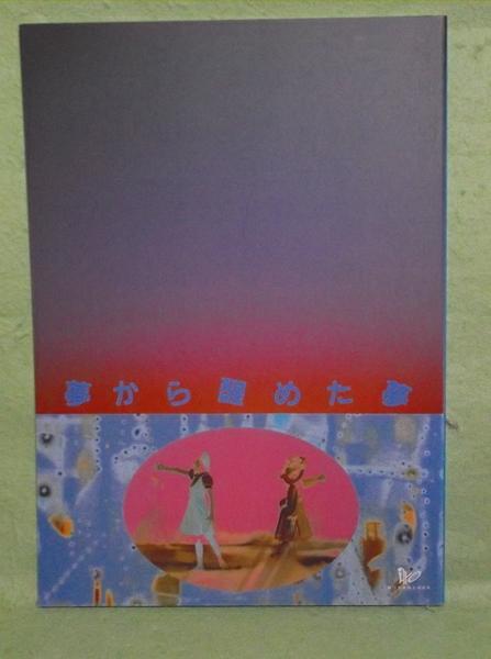 Z-【パンフ】劇団四季 夢から醒めた夢 1994