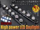 D-5-1 LED/デイライト 20/30/セルシオ/前期/後期 UCF/20/21/30/31 クラウン/マジェスタ/アスリート ゼロクラ UZS/GRS/17/18/20/21 汎用