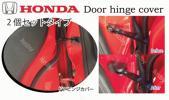 (永久保証)ホンダ用 ドアヒンジカバー 2個セット NSX