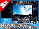 ☆セットシリーズ☆12V/24Vバックカメラ&9インチ液晶 プレゼント付 オンダッシュモニター 車載モニター 24V車 トラック バス 大型車対応