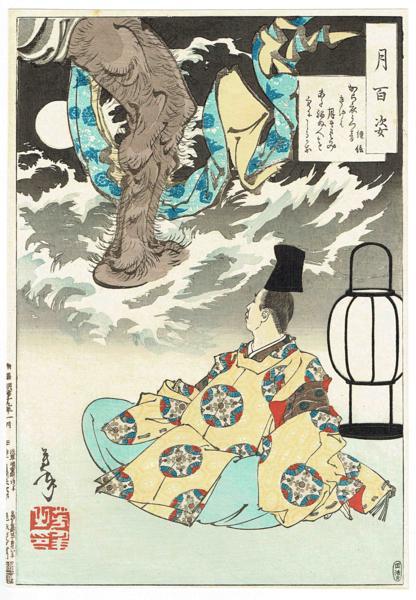 ■月百姿「源経信と鬼」 月岡芳年 ●浮世絵 木版画 妖怪画