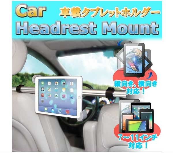 新商品 車載 タブレットホルダー 後部座席用 7~11インチ LP18