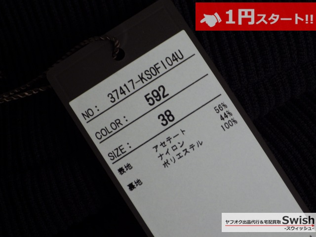 A821●FOXEY フォクシー●未使用 ドレス ニット ワンピース 38 紺●_画像7