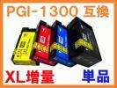 PGI-1300 XL大容量 顔料 単品ばら売り 互換インク