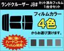 ランドクルーザー FJ80G カット済みカーフィルム