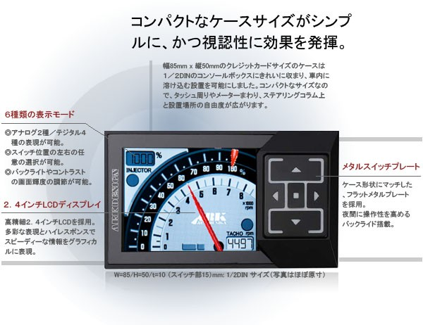【OBDを使わない液晶メーター】ARK-DESIGN MFD ブースト計 バキューム計 水温計 スピード 車速 タコメーター 回転 A/F 日本製 独立動作_画像2