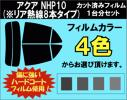 アクア NHP10 (※リア熱線8本タイプ) カット済みカー
