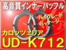 カロッツェリア・ニッサン スズキ マツダ■UD-K712