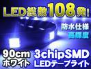 送料無料 3chip SMD・LEDテープライト★白★90c