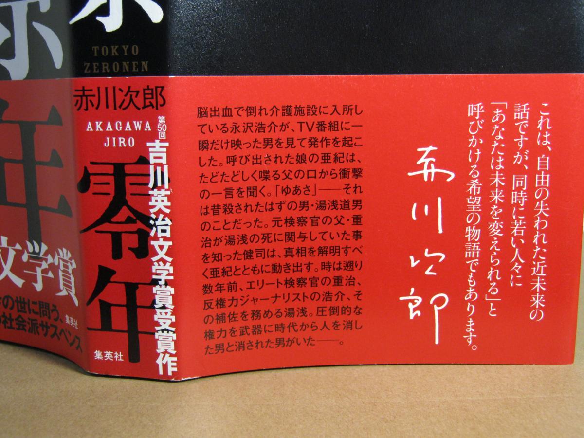 赤川次郎・吉川英治文学賞受賞作...