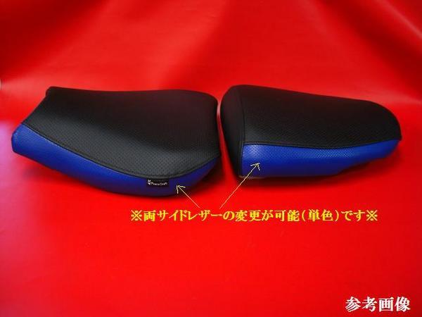 【日本製】■GSX1300R 隼/ハヤブサ (メイン/タンデム) ノンスリップ シートカバー表皮 ピースクラフト RU_両サイドレザーが21種類から選べます。
