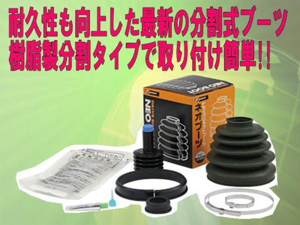 最新樹脂 分割式ドライブシャフトブーツ ミラL710S ターボあり_画像1