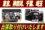 千葉県内オーディオ商品持込出張取付け致します