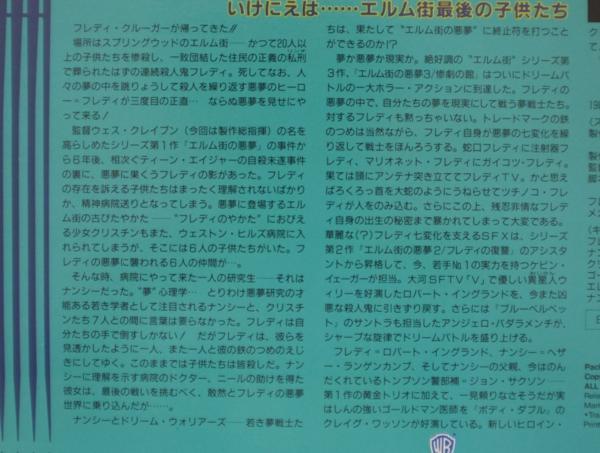 LD エルム街の悪夢 惨劇の館★帯付[825CP///_画像3