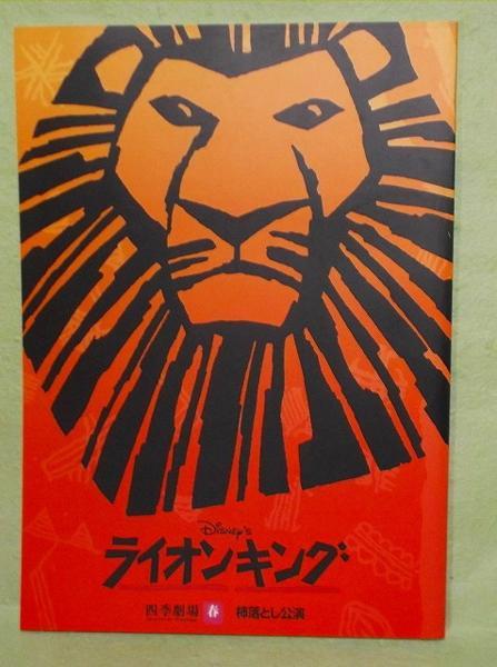 N-パンフ 劇団四季 ライオンキング 2005年1月