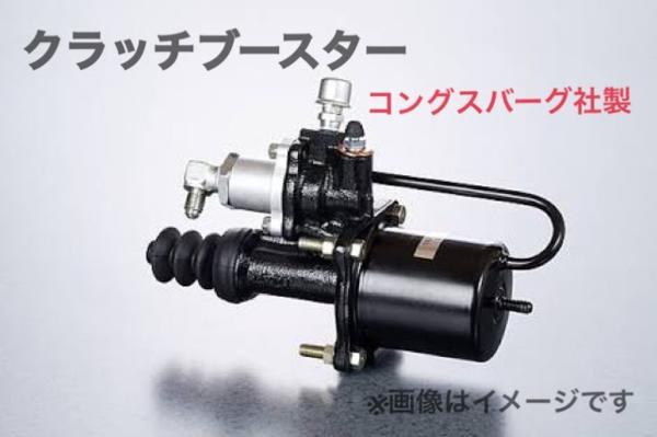 clutch booster navy blue gs bar g90 pie -22.2mm Isuzu 631268AM
