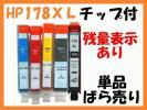 【ICチップ付 XL増量タイプ】HP178XL 互換インク