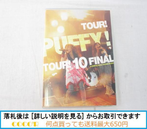 【フリマ即決】アーティスト TOUR!PUFFY!TOUR!10FINAL
