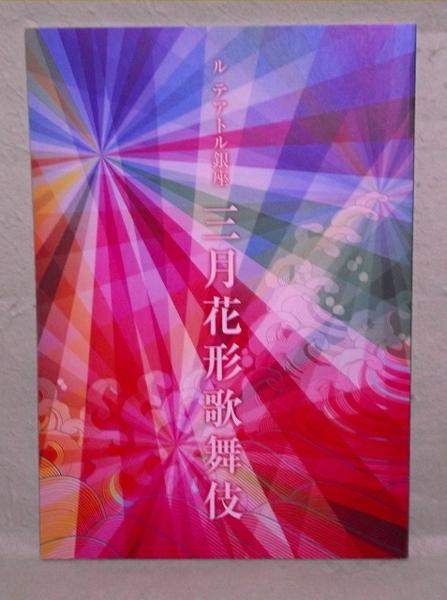 A-8【パンフ】ル・テアトル銀座 三月花形歌舞伎 平成25年