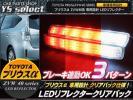 プリウスα 40/41 系 クリアバック付 LEDリフレクター/リアリフレクター リアバンパー アルファ/【プリウスα】 クリアバック