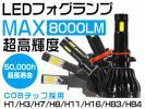LSハイブリッド マイナー後 UVF4 LEDフォグランプ HB4 新世代COB型 車用LEDライト 四面発光 MAX8000lm 超高輝度 nzg